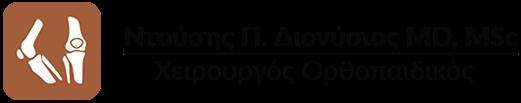 Διονύσης Ντούσης Ορθοπεδικός Άλιμος Καλαμάκι